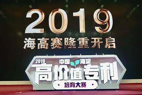 2019海高赛.jpg