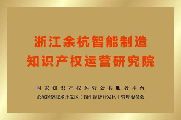 乐知-7-浙江余杭智能制造知识产权运营研究院.jpg