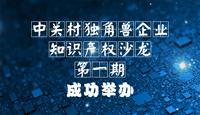 第一期中关村独角兽企业知识产权沙龙活动成功举办