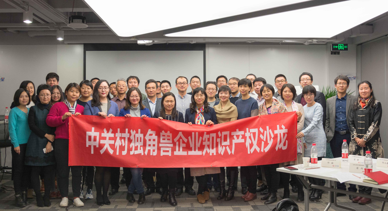 第四期中关村独角兽企业知识产权沙龙活动成功举办