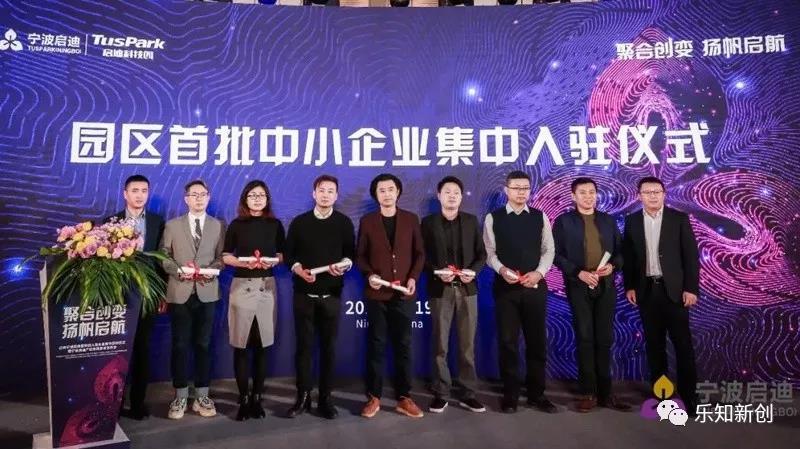 乐知甬创受邀参加宁波启迪首批入驻企业集中签约仪式