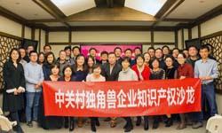 """中关村独角兽企业知识产权沙龙新年畅享活动""""成功举办"""