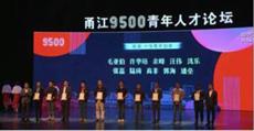 """乐知甬创CEO高非荣获""""宁波镇海十佳青年创客""""奖"""