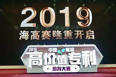 弘扬工匠精神 提升创新价值 2019中国·海淀高价值专利培育大赛项目征集中