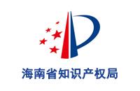 海南省知识产权局