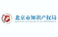 北京市知识产权局